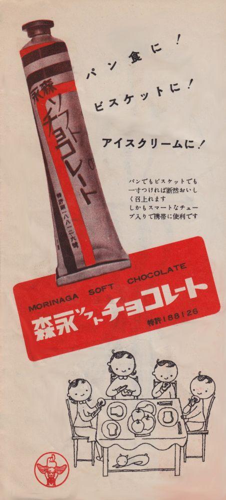 森永ソフトチョコレート / 1952