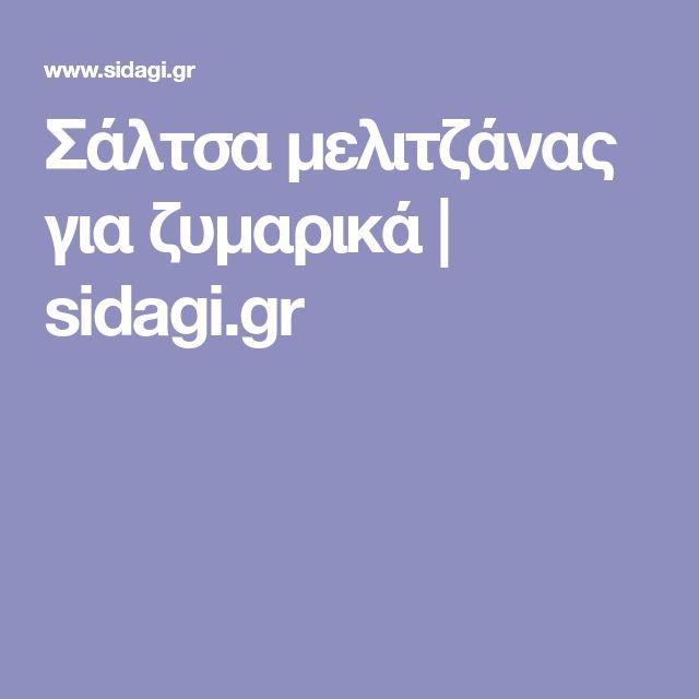 Σάλτσα μελιτζάνας για ζυμαρικά   sidagi.gr
