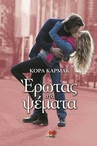 Faking it by Cora Carmack Greek version