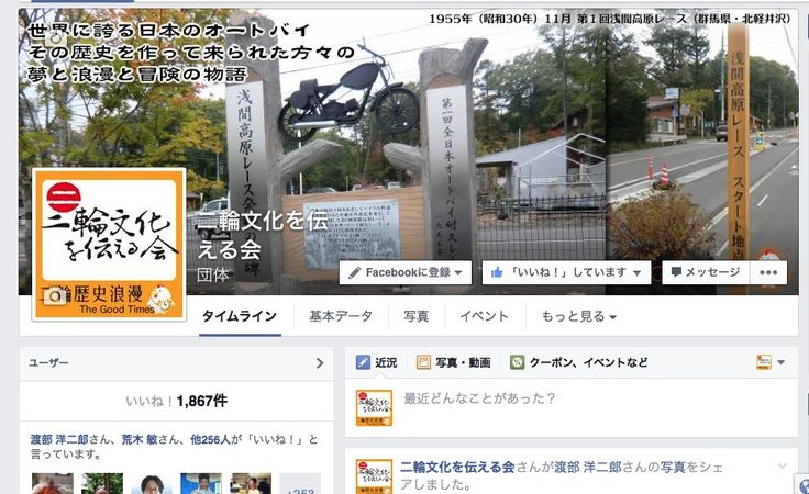 facebook page https://www.facebook.com/2rin.tsutaeru