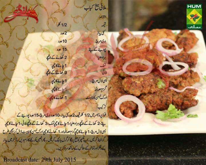 516 best pakistani and indian food recipes images on pinterest pakistani food recipes indian food recipes desi food cooking recipes lovers beef baking recipes meat cooker recipes forumfinder Gallery