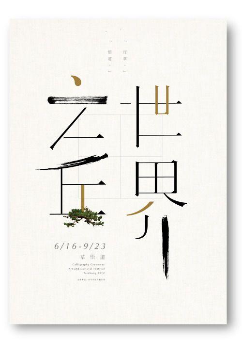 字体海报设计 设计圈 展示 设计时代网-Powered by thinkdo3