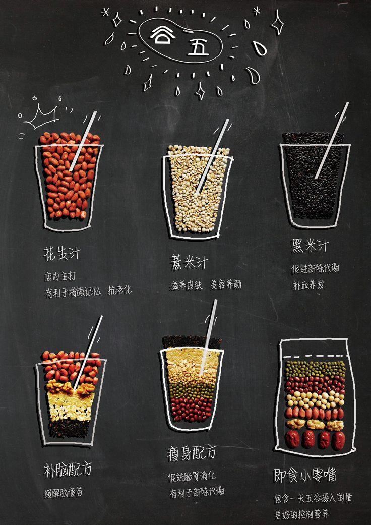 五谷果汁-菜单设计