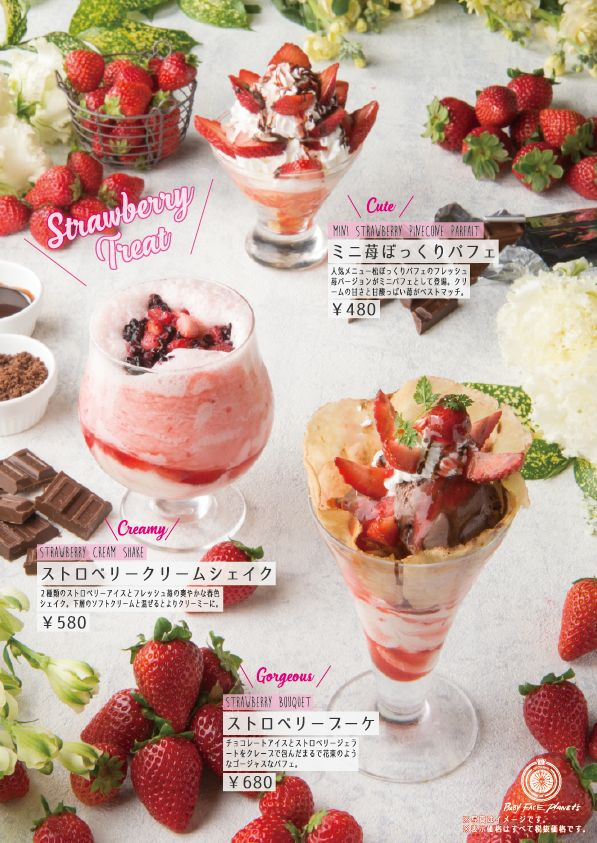 Cafe Restaurant BABYFACE Planet's spring menu design dessert カフェレストラン ベビーフェイスプラネッツ 春のおすすめメニューデザイン デザート