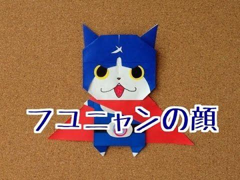 折り紙 妖怪ウォッチ ジバニャン 折り方 作り方 How to make Origami Youkaiwatch 종이접기 의 예술 요괴워치 - YouTube