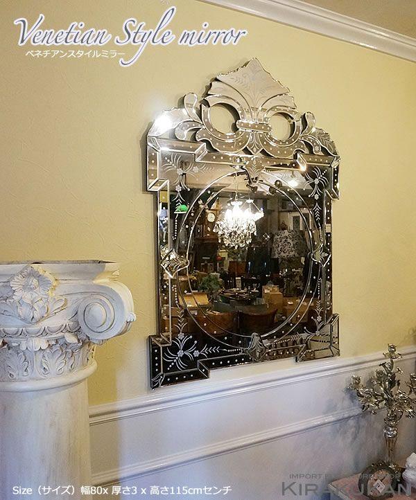 【楽天市場】ベネチアンスタイルミラー【エッチングミラー 0011704】イタリアはベネチアミラースタイルの鏡 壁掛け ミラーです。エレガントでおしゃれなミラーで、インテリアをゴージャスに演出します:輸入家具・雑貨の専門店 e木楽館
