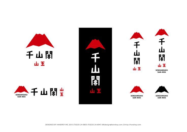 HANDREY INC. • 飲食店ロゴマーク・看板デザイン client:千山閣 山王