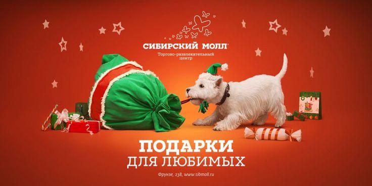 Новогодняя рекламная кампания Сибирского Молла от MartDesign Studio