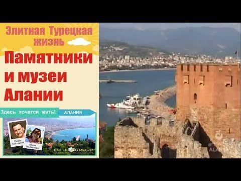 Недвижимость в Турции. Исторические памятники и Музеи Алания. - YouTube