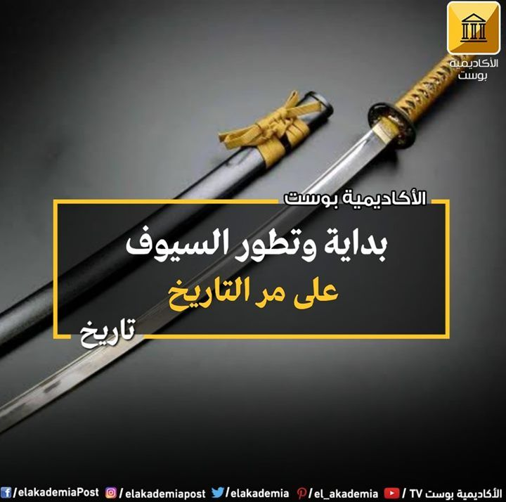 بداية وتطور السيوف على مر التاريخ السيف هو نوع من الأسلحة ذات
