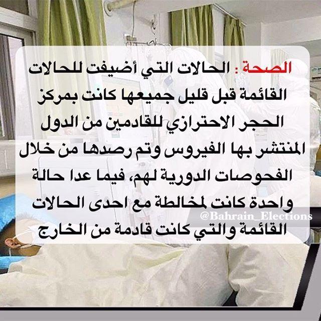البحرين الصحة الحالات التي أضيفت للحالات القائمة قبل قليل جميعها كانت بمركز الحجر الاحترازي للقادمين من الدول المنتشر بها الف Home Decor Decals Laoag Decor