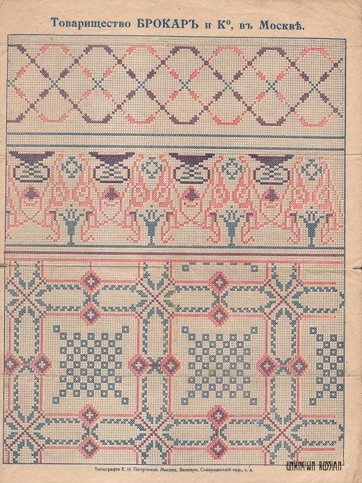Рекламный лист товарищества Брокаръ и Ко. Российская империя, 1910е гг.  #Брокар #Брокаръ #вышивка_крестом #cross_stitch_design