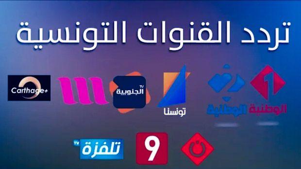 تردد جميع القنوات التونسية 2020 على كل الأقمار الصناعية شوف 360 الإخبارية Carthage