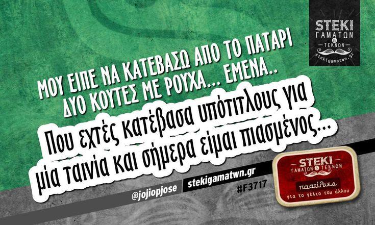 Μου είπε να κατεβάσω από το πατάρι  @jojiopjose - http://stekigamatwn.gr/f3717/