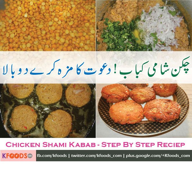 KFoods.com is telling how to make Chicken Shami Kabab with detailed step by step instructions. Each step is made very clear with pictures and with corresponding steps.