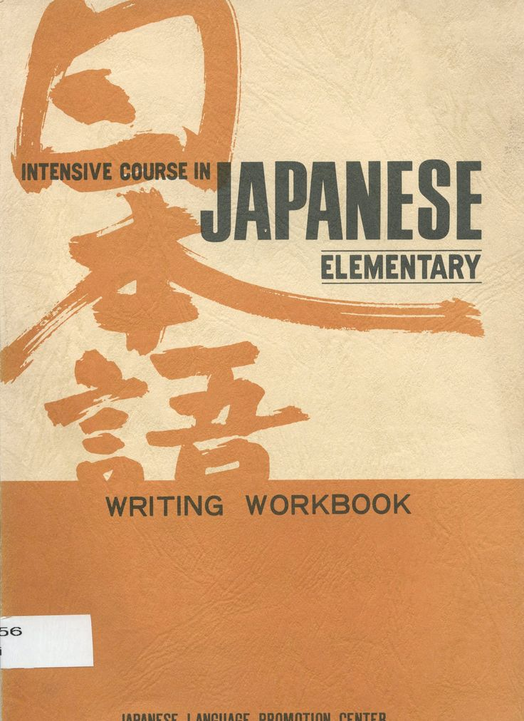 Intensive course in Japanese : elementary / editor Japanese Language Promotion Center Tokyo : Language Services, cop. 1970-1971 Topogràfic: R 809.56 Tai  #CRAIUBLletres #bibliotecaPauGines