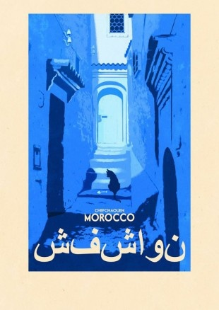 morocco: Cities Posters, Blue Cities, Art Prints, Rui Ricardo, Morocco, Chefchaouen Art, Travel Posters, Design, Casablanca Parties