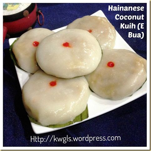 You Seen This Glutinous Rice Cake Before–Hainanese Coconut Kuih or E Bua or Yi Ba (海南薏粑粿) | GUAI SHU SHU