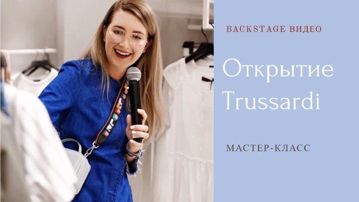 Открытие бутика TRUSSARDI в Краснодаре - BACKSTAGE видео