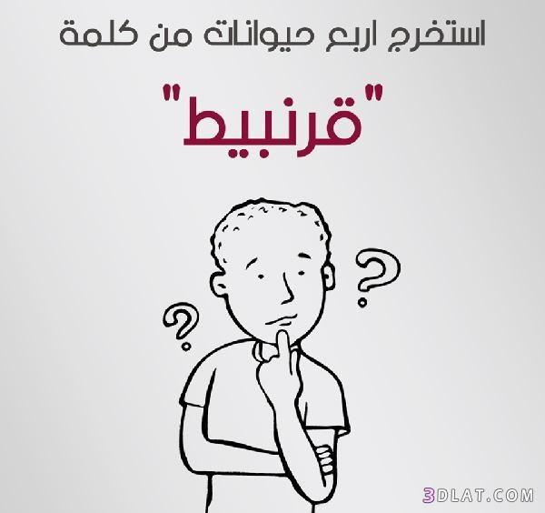 اجدد ألعاز صعبة أصعب الغاز وصور 3dlat Com 12 18 47e5 Funny Arabic Quotes Funny Quotes Beautiful Arabic Words