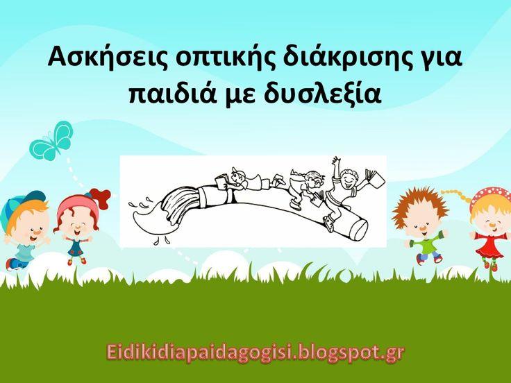 Ειδική Διαπαιδαγώγηση : Οπτική διάκριση. Ασκήσεις σε καρτέλες για παιδιά