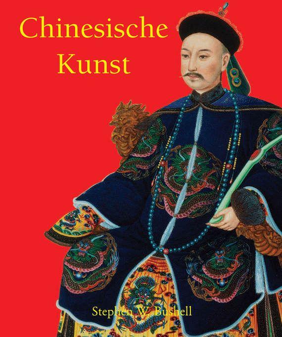 Chinesische Kunst #литература, #журнал, #чтение, #детскиекниги, #любовныйроман, #юмор