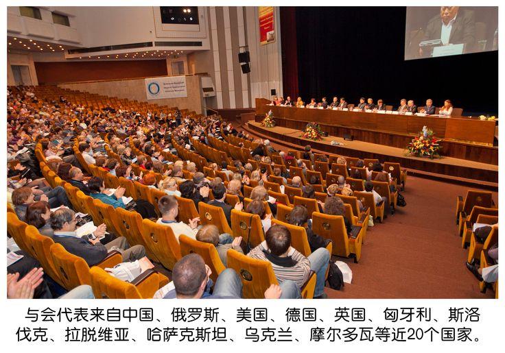 Первая международная конференция по китайской имидж-медицине и Традиционной Китайской Медицине.