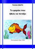 Παιδικά παραμύθια και ιστορίες σε μία σελίδα - Παιδική βιβλιοθήκη !! Δεκάδες παραμύθια για μικρά παιδιά. Ξεφυλλίστε τα και διαβάστε τα online