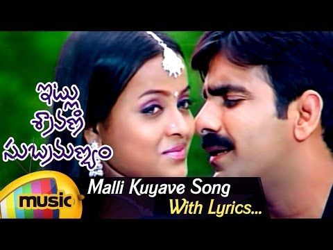 Itlu Sravani Subramanyam Movie Video Songs | Malli Kuyave Song With Lyrics | Ravi Teja | Tanu Roy - YouTube