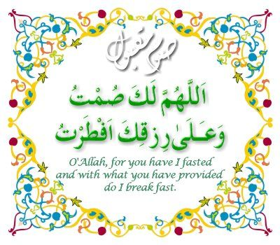 #Dua to open fast:  1. Allahumma laka sumto waA'la rizqika aftartu 2. Oh Allah, for you have I fasted and with what you have provided do I break fast.