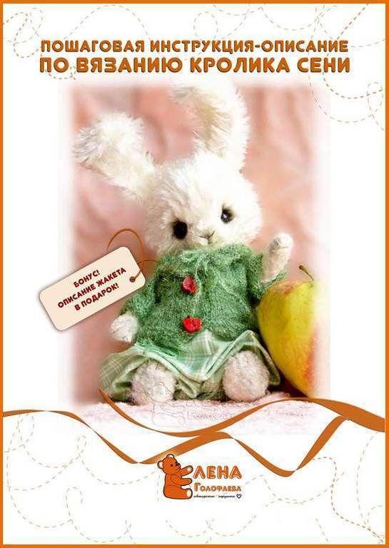 Купить или заказать Пошаговая инструкция по вязанию кролика Сени в технике Тедди в интернет-магазине на Ярмарке Мастеров. Авторская инструкция Елены Голофаевой по созданию вязанного крючком кролика. Кролик Сеня выполнен в технике Тедди. Инструкция содержит подробное описание процесса создания, сборки и оформления игрушки с фотографиями и схемами. Владея Элементарными навыками вязания крючком, Вы с лёгкостью создадите своего зайчика в технике Тедди. В инструкции содержится Подарок: подробное…