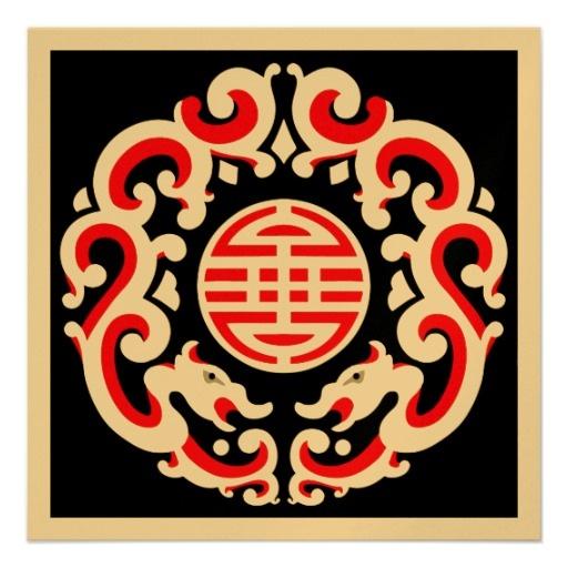 Dragon shou symbol custom announcement shou pinterest for Zazzle custom t shirts