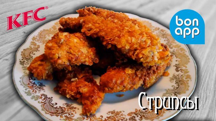 Cтрипсы KFC (Crispy Tenders) - рецепт