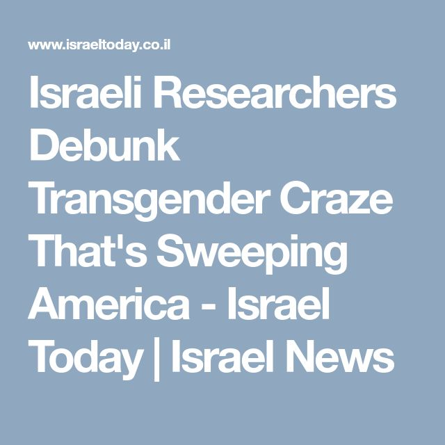 Israeli Researchers Debunk Transgender Craze That's Sweeping America - Israel Today | Israel News