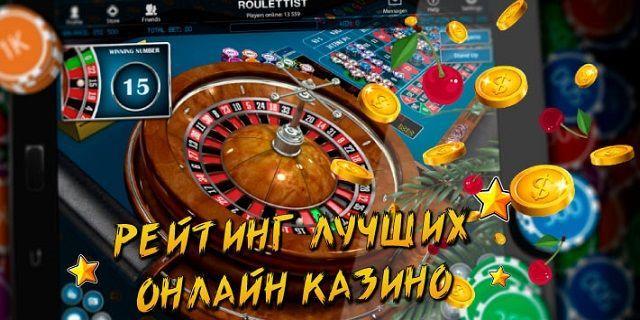 Лучшие казино онлайн честные самые известные игровые автоматы
