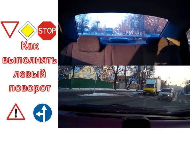Как проезжать левый поворот