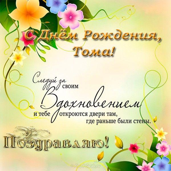 Оксана открытка с днем рождения