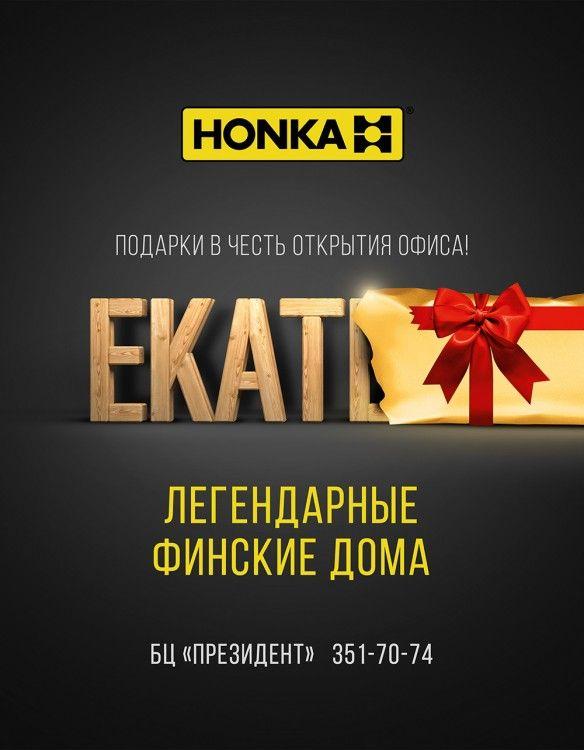 Honka. Легендарные финские дома! / РА Штольцман и Кац