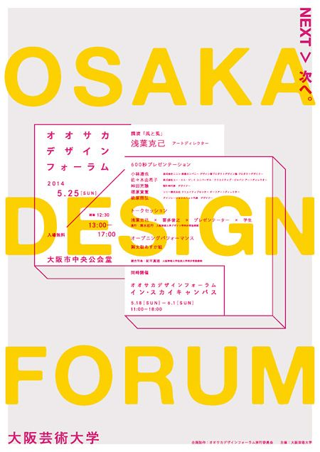 『OSAKA DESIGN FORUM』で浅葉克己の講演や大阪芸大卒業生らによる「600秒プレゼン」