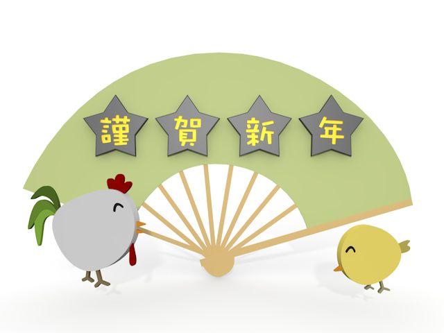 謹賀新年/星/扇子 / New Year/正月/無料イラスト