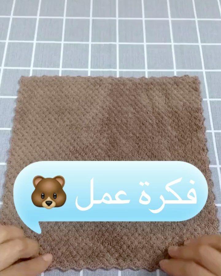 7 865 Likes 53 Comments أفكار جميلة Diy Time Q8 On Instagram فكرة جميله صنع دب بأستخدام المناشف In 2020 Rugs Bath Mat Decor