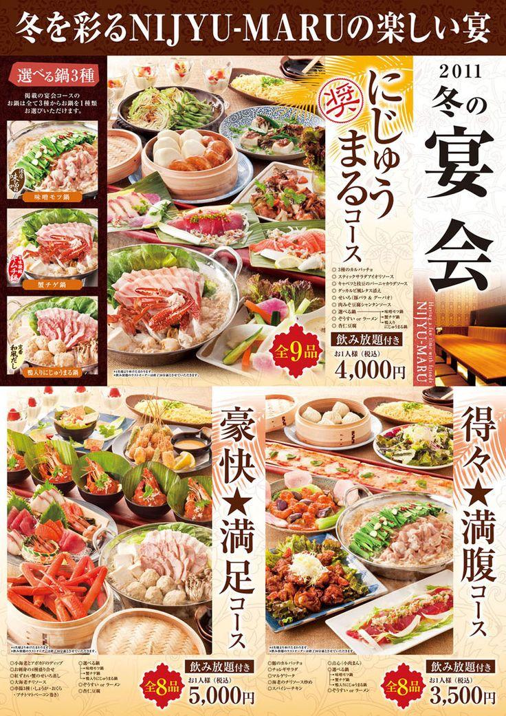 宴会 メニュー - Google 検索