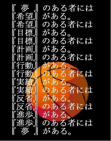 最高の壁紙 ベスト バスケ ポエム 壁紙 バスケ バスケ 名言 収納ボックス 布 手作り