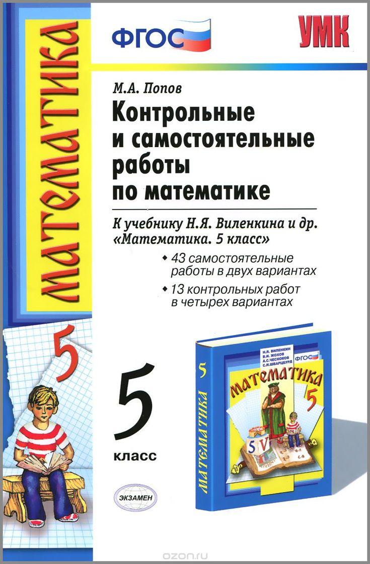 Гдз по русскому языку 2001г баранов григорьев.7класс
