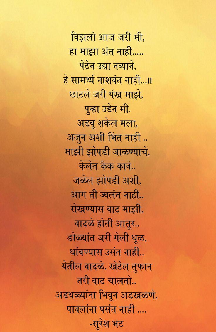 201 best shabd images on pinterest poem poems and poetry suresh bhat kavita marathi kavita thecheapjerseys Choice Image