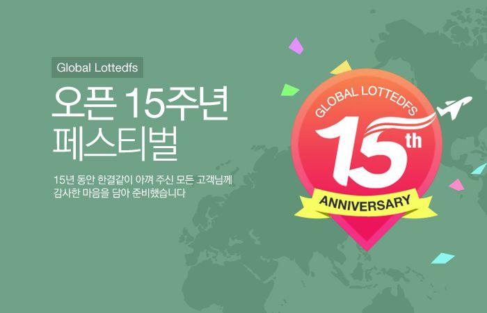 오픈 15주년 페스티벌