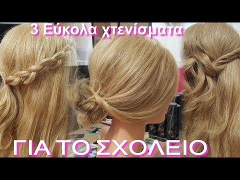3 Εύκολα χτενίσματα για το σχολείο / 3 easy hairstyles for school - YouTube
