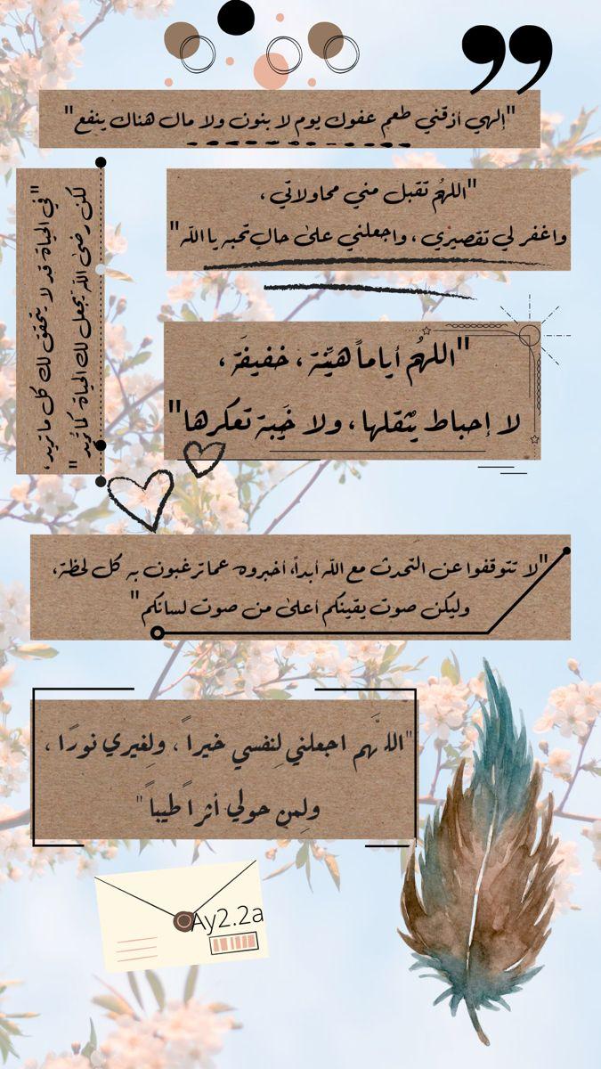 تصميمي اقتباسات دينية ادعية ستوري سناب و انستا Iphone Wallpaper Quotes Love Quotes For Book Lovers Quran Quotes Love
