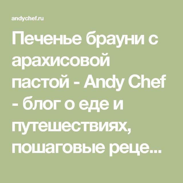 Печенье брауни с арахисовой пастой - Andy Chef - блог о еде и путешествиях, пошаговые рецепты, интернет-магазин для кондитеров