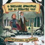 Κλασική λογοτεχνία και παιδικό βιβλίο Ι